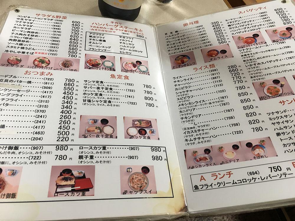 定食食堂 ユニオン メニュー