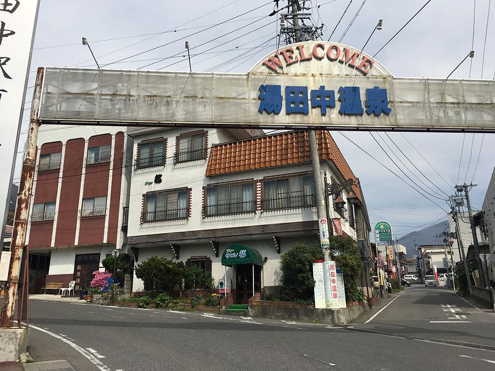 湯田中温泉駅前 喫茶「都」