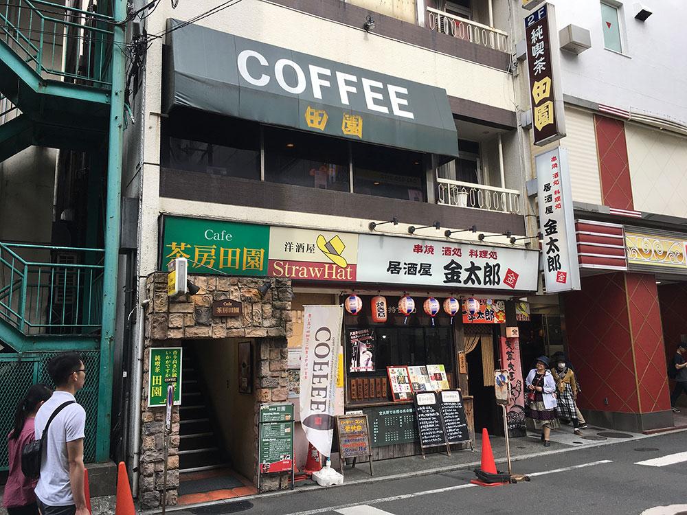 八王子田園 入口写真
