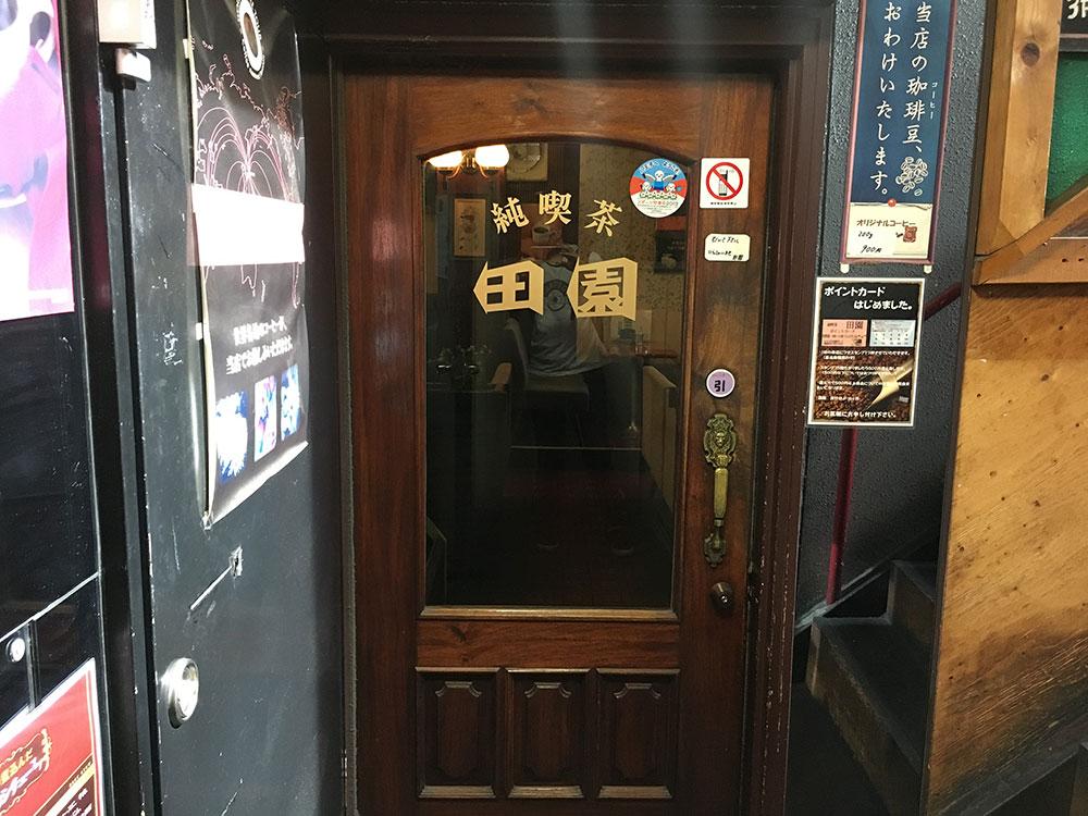 八王子:田園入口 ドアの写真