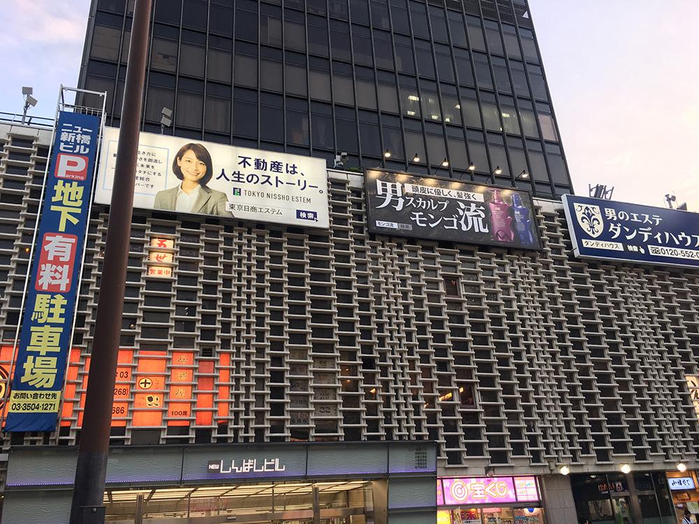 新橋 ニュー新橋ビル 写真