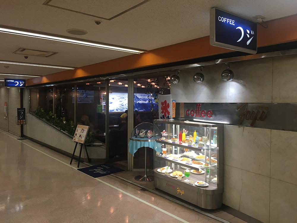 新橋 喫茶フジ 入口 写真