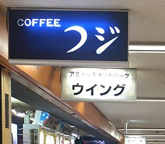 喫茶フジ 看板