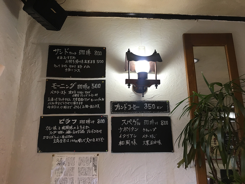 久我山 珈琲コロナ メニュー 写真
