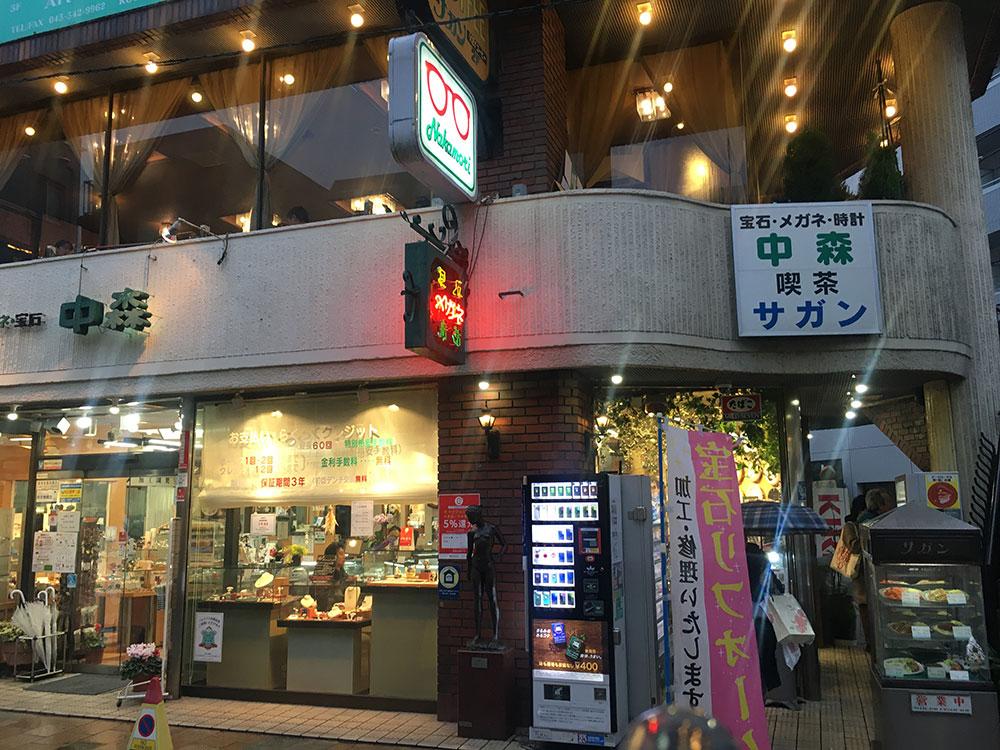 綱島 コーヒーサロン サガン外観