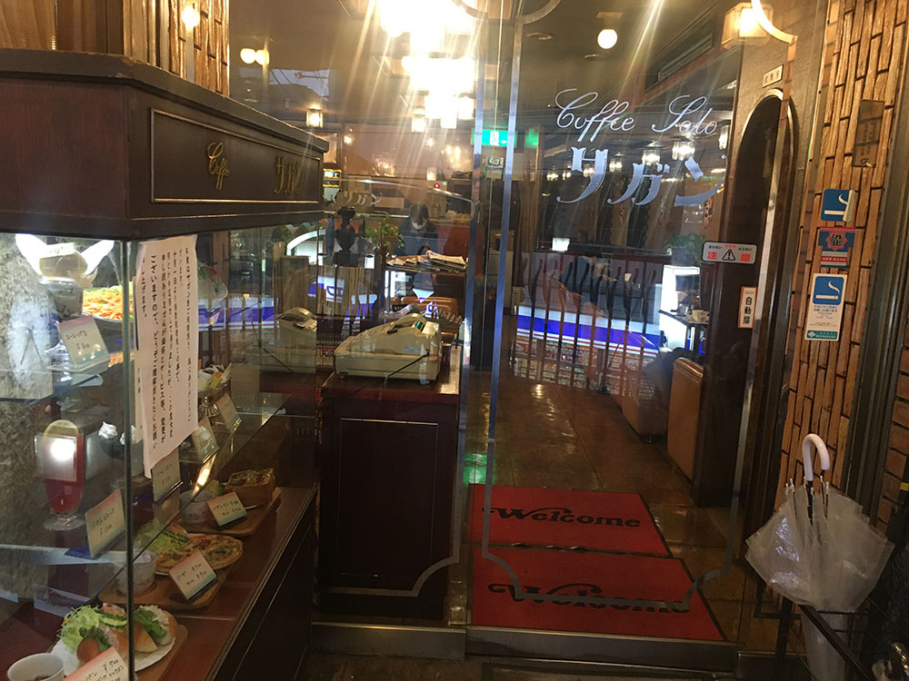 綱島 コーヒーサロンサガン 入口 写真