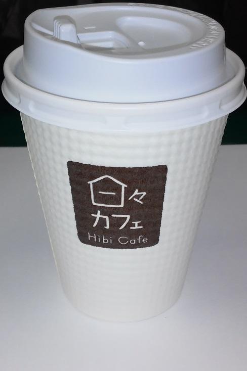 f:id:coffeetaste:20181117202858j:plain