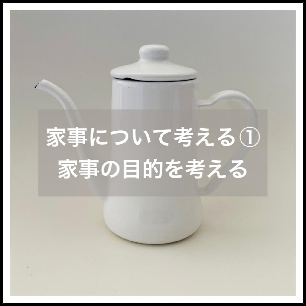 f:id:coffeetohirune:20211024150523p:image