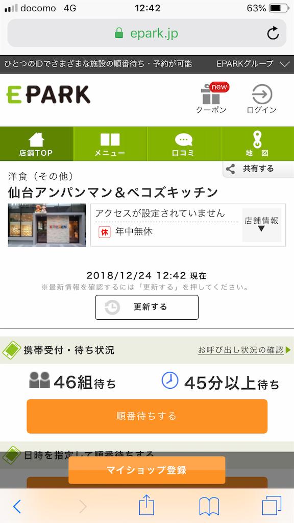 f:id:cogi-kaicho:20181230164636p:image