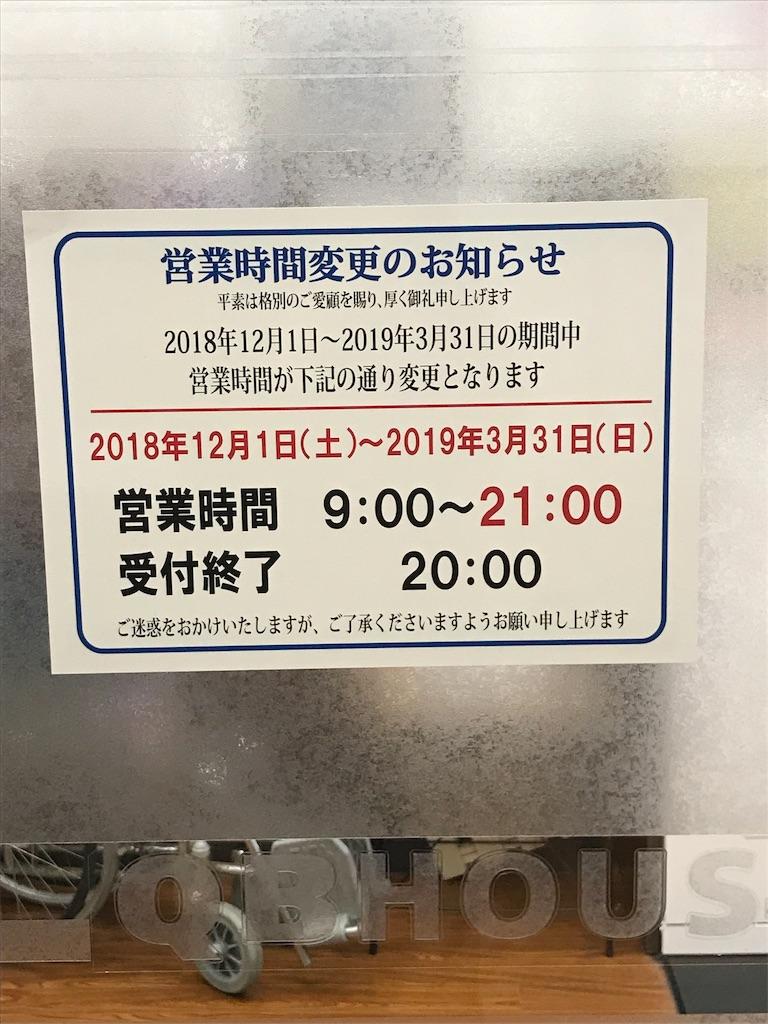 f:id:cogi-kaicho:20181230202743j:image