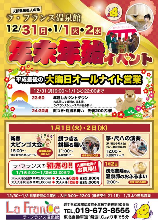f:id:cogi-kaicho:20181231112309j:plain