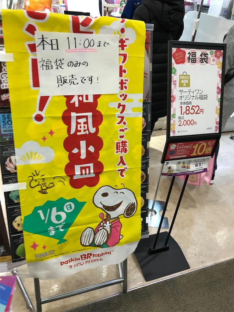 f:id:cogi-kaicho:20190106153433j:image