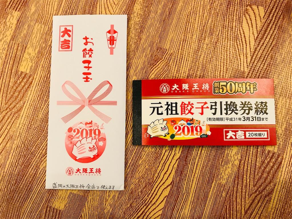 f:id:cogi-kaicho:20190106154230j:image