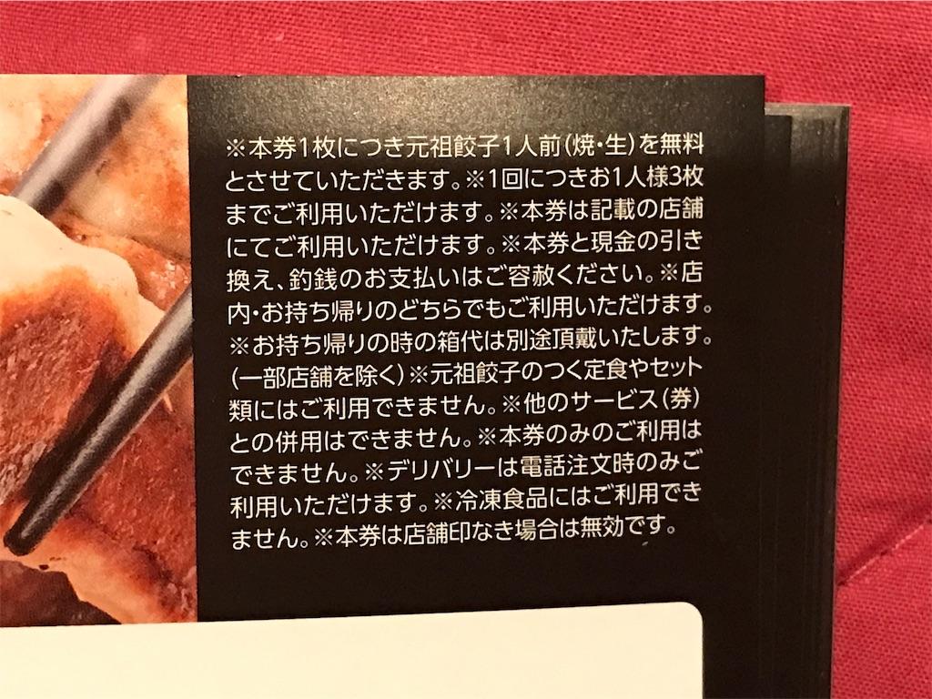 f:id:cogi-kaicho:20190106154244j:image