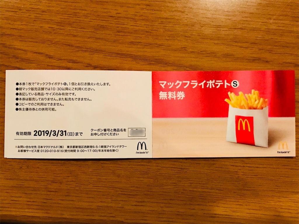 f:id:cogi-kaicho:20190106154542j:image