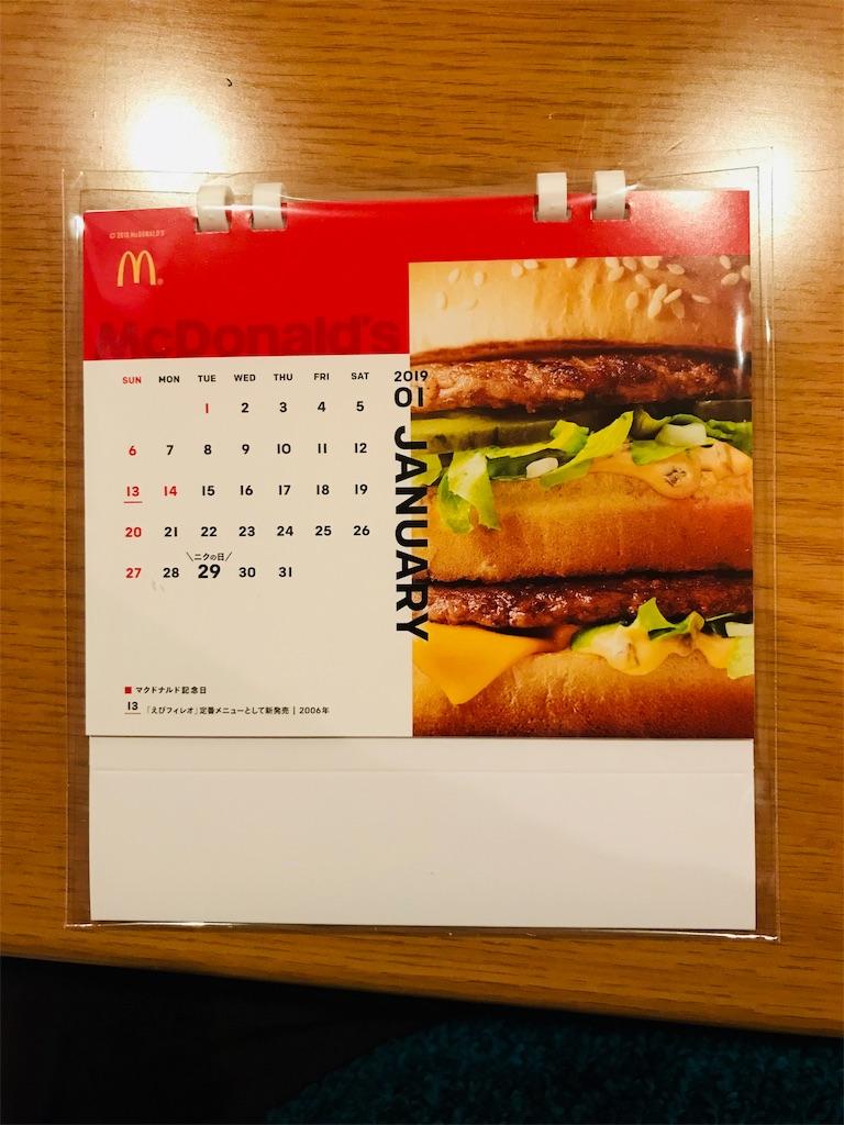f:id:cogi-kaicho:20190106154558j:image