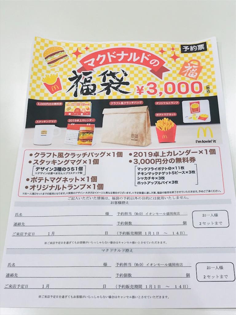 f:id:cogi-kaicho:20190106175431j:image