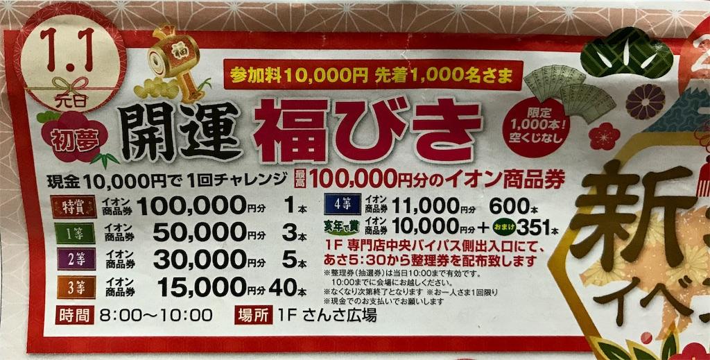 f:id:cogi-kaicho:20190106205828j:image