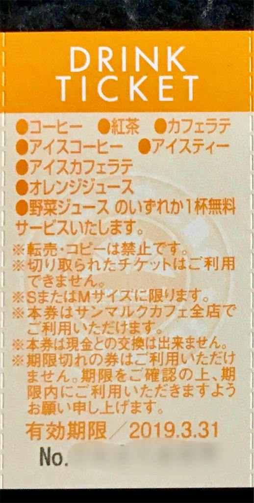 f:id:cogi-kaicho:20190108223640j:image