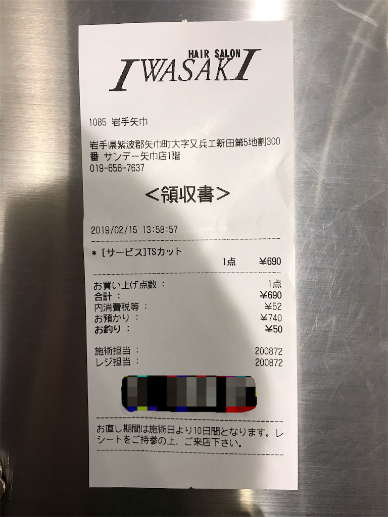 f:id:cogi-kaicho:20190217163019p:image