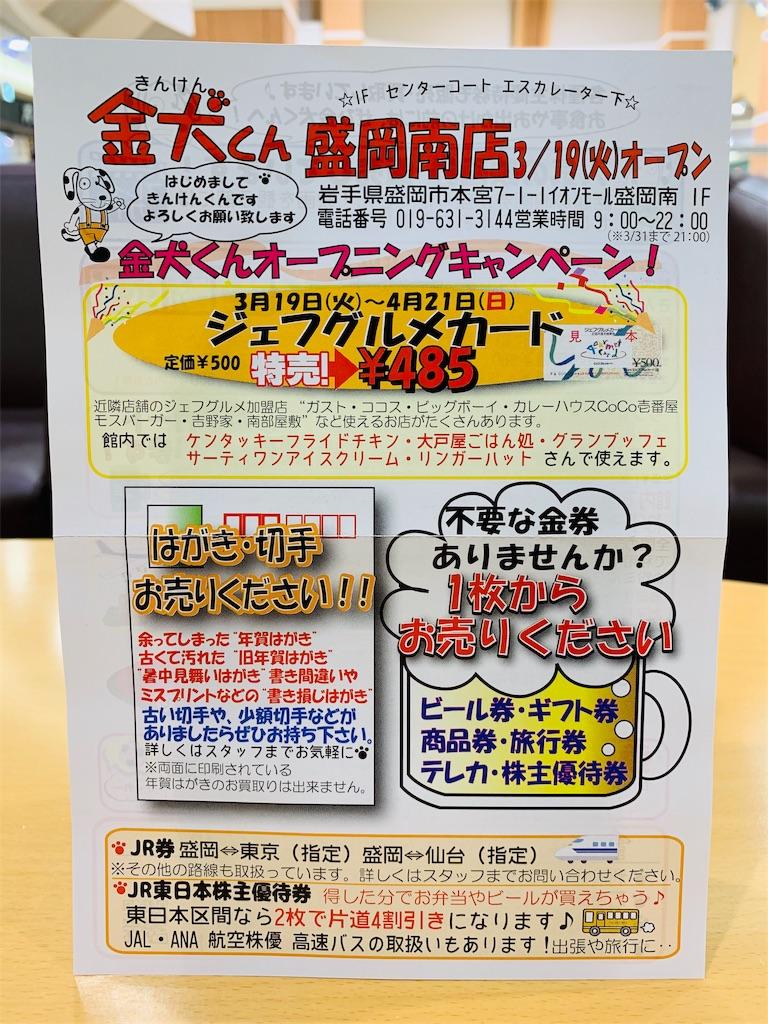 f:id:cogi-kaicho:20190320142043j:image
