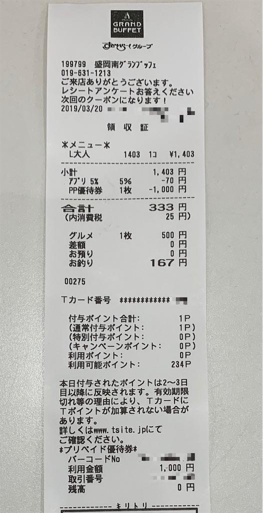 f:id:cogi-kaicho:20190320154203j:image