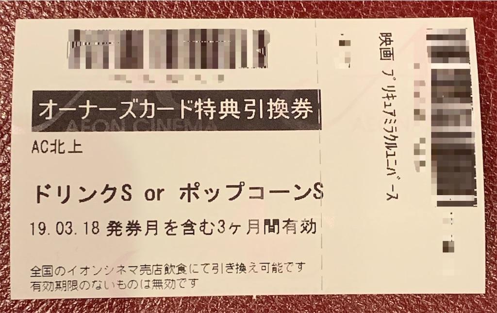 f:id:cogi-kaicho:20190321142949j:image