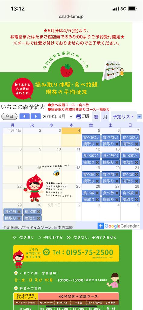 f:id:cogi-kaicho:20190409133756p:image