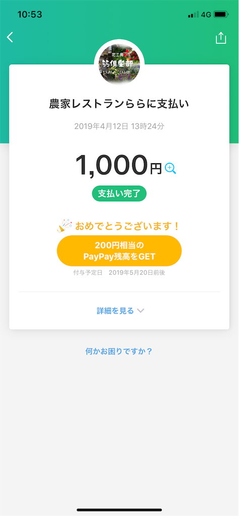 f:id:cogi-kaicho:20190414105410p:image