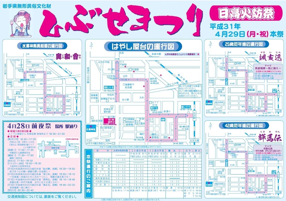 f:id:cogi-kaicho:20190426185809j:plain