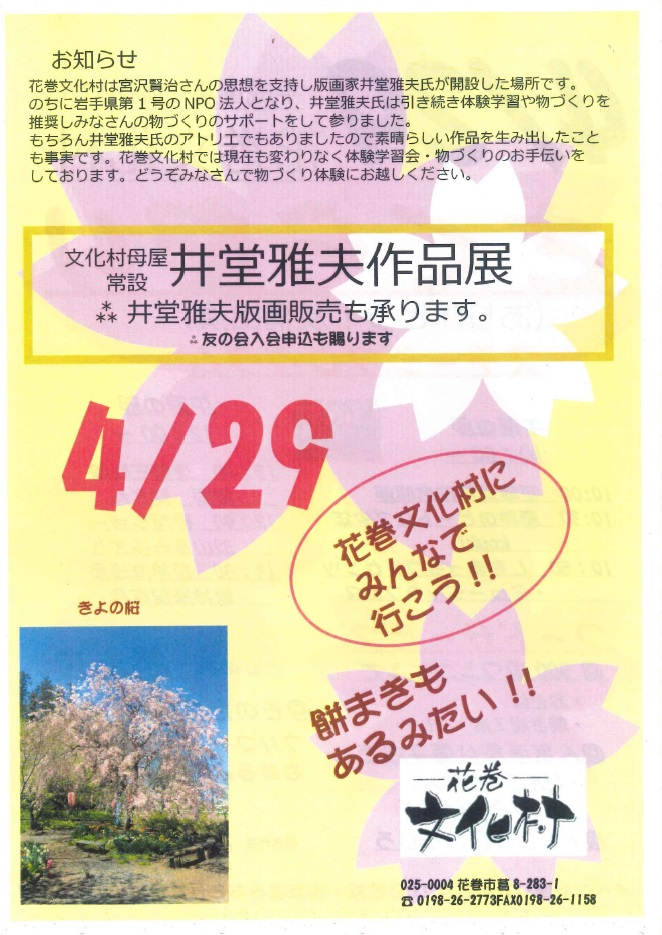 f:id:cogi-kaicho:20190426190951j:plain