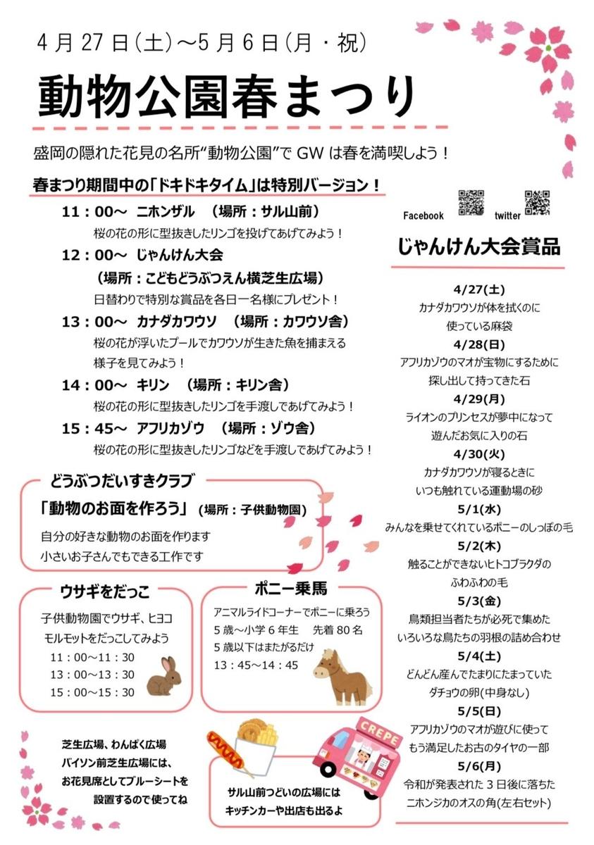 f:id:cogi-kaicho:20190426211042j:plain