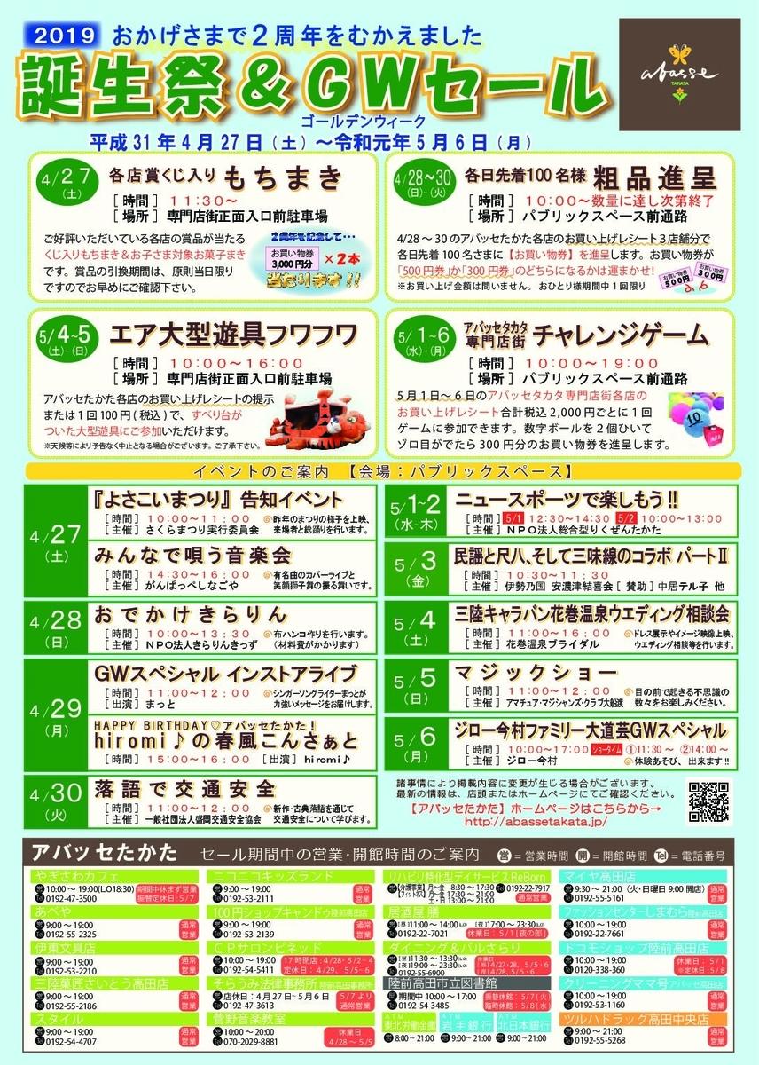f:id:cogi-kaicho:20190427192132j:plain