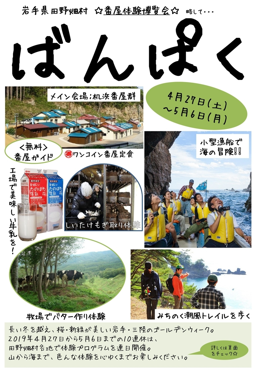 f:id:cogi-kaicho:20190427204155j:plain