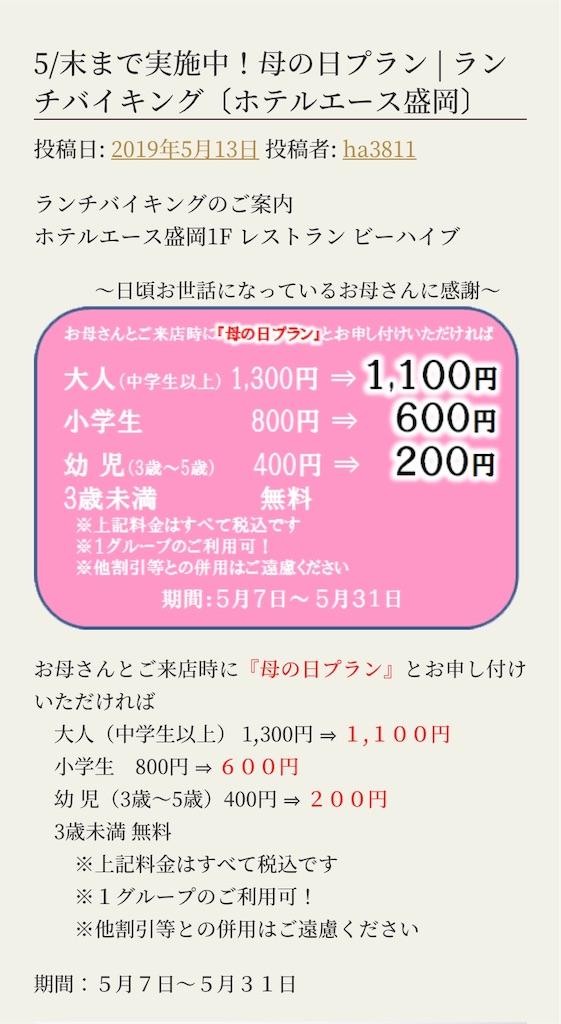 f:id:cogi-kaicho:20190520211932j:image