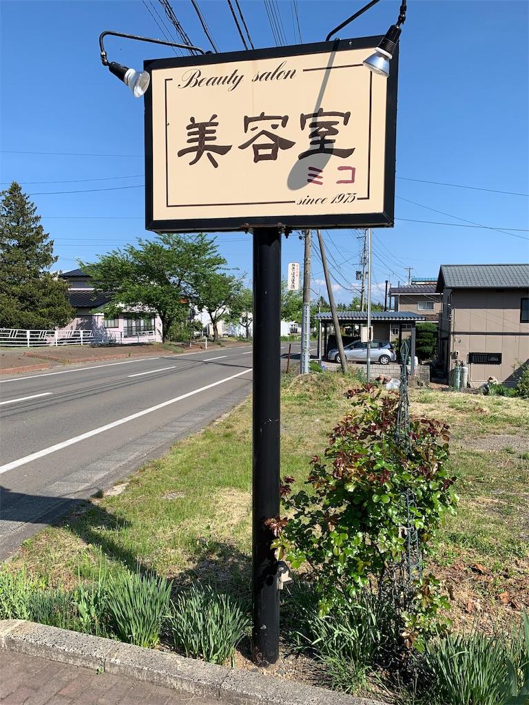f:id:cogi-kaicho:20190524063539j:image