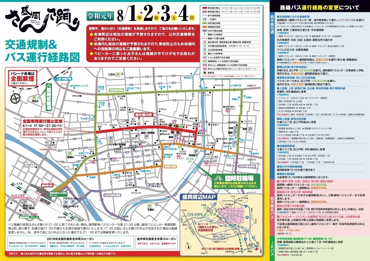f:id:cogi-kaicho:20190801145427j:plain