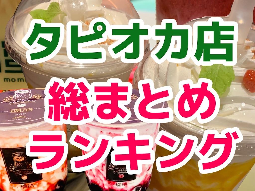f:id:cogi-kaicho:20190908180819j:image