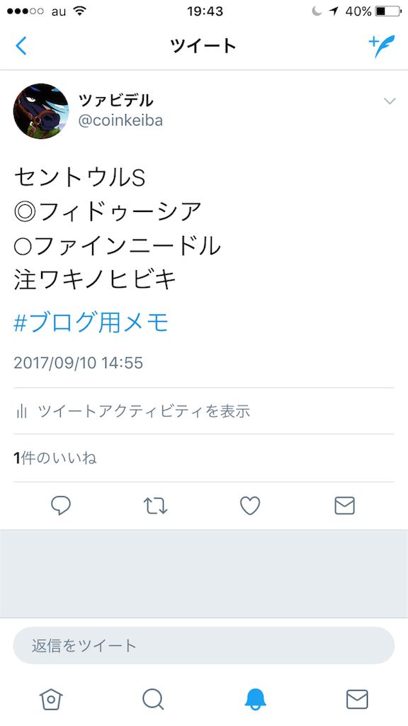 f:id:coinkeiba:20170910194417p:image