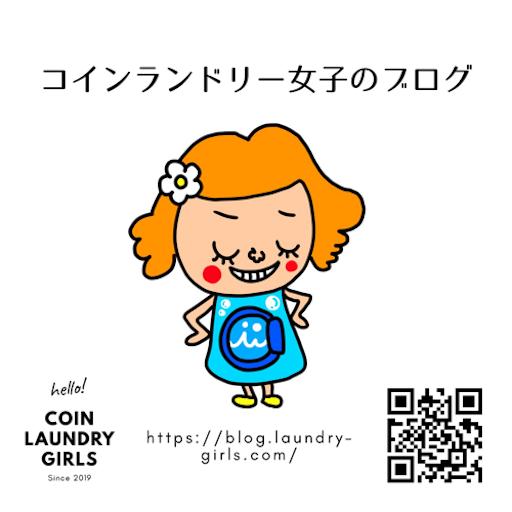 f:id:coinlaundryjyoshi:20190617202116p:image
