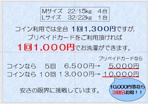 f:id:coinlaundryjyoshi:20200813194942j:image