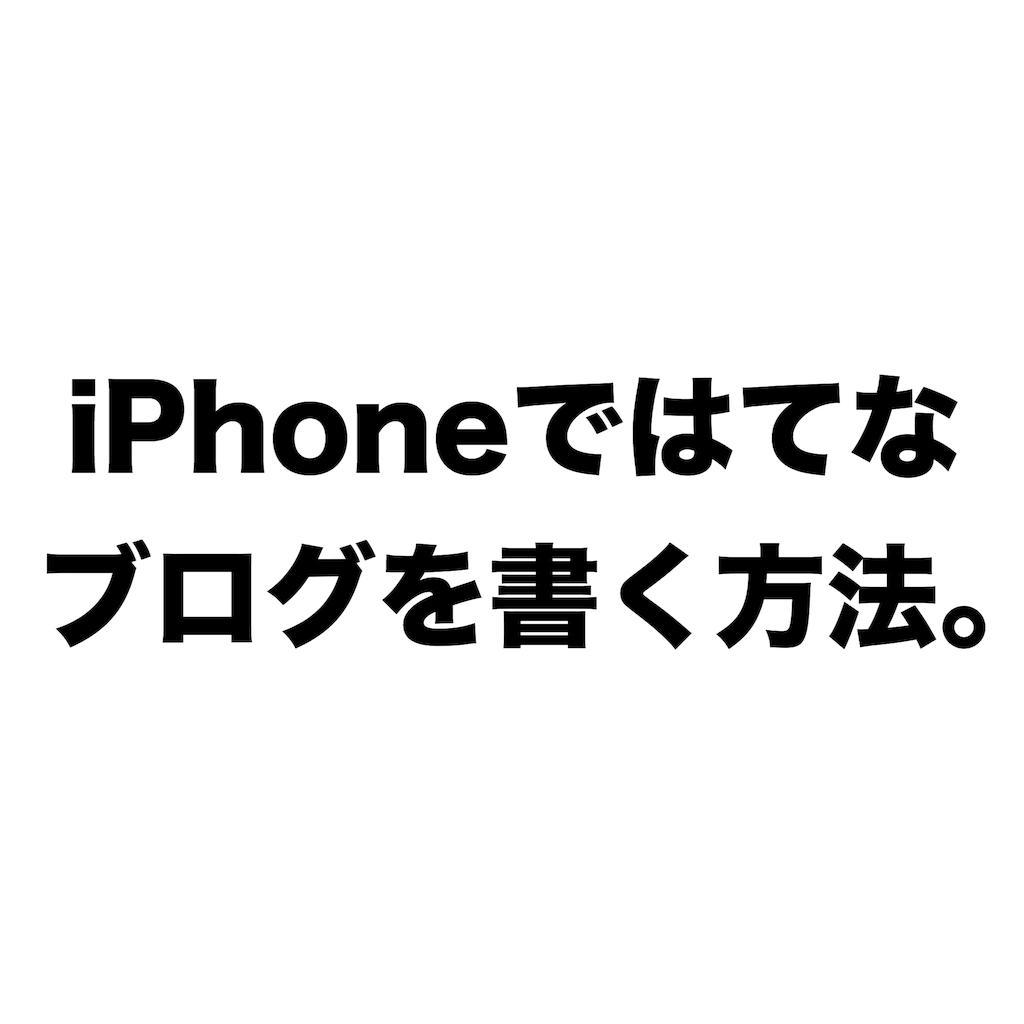 f:id:coizne:20180119192227p:image