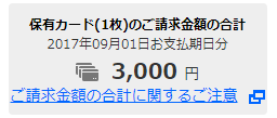 f:id:cojikoji:20170906155805p:plain