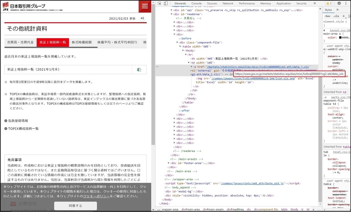 f:id:cojimaru-chan:20210207213350j:plain