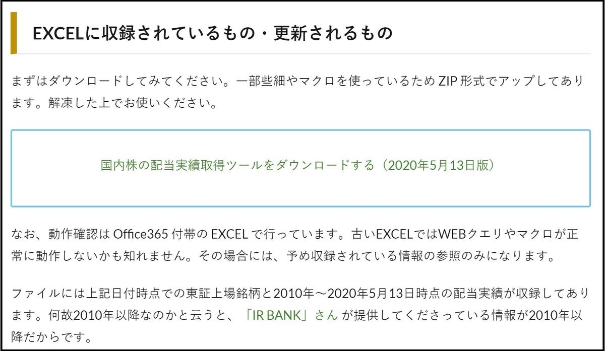 f:id:cojimaru-chan:20210219134253j:plain