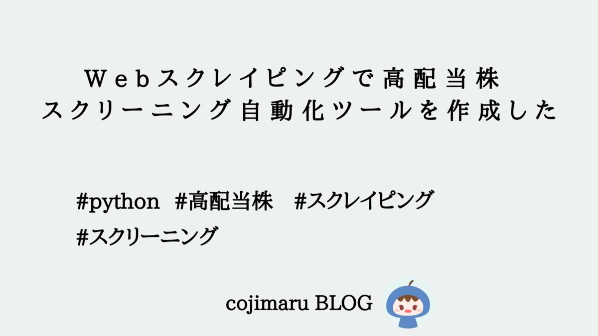 f:id:cojimaru-chan:20210220224625p:plain