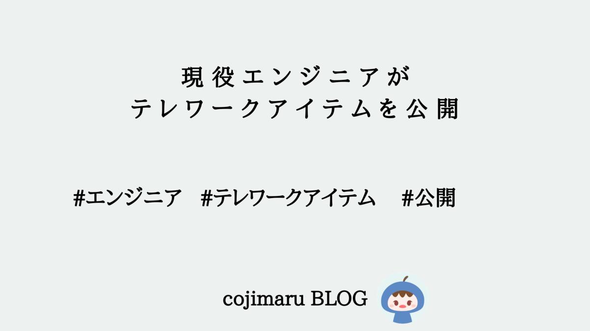 f:id:cojimaru-chan:20210313221751p:plain