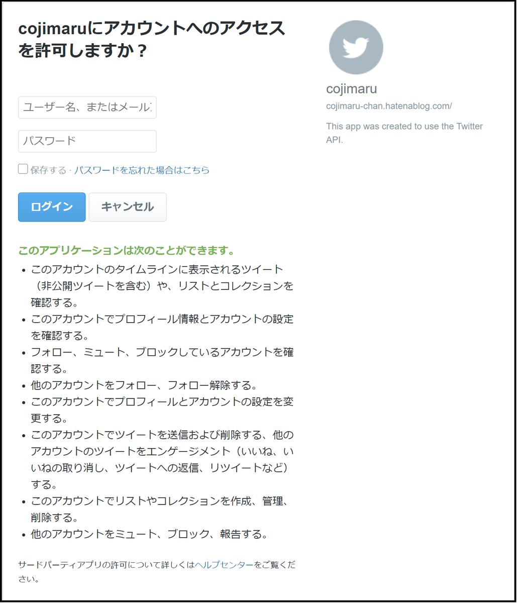 f:id:cojimaru-chan:20210327205702p:plain