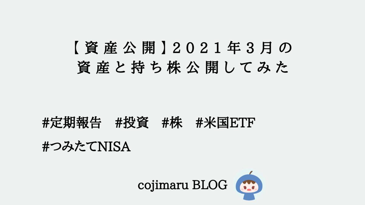 f:id:cojimaru-chan:20210330005332p:plain