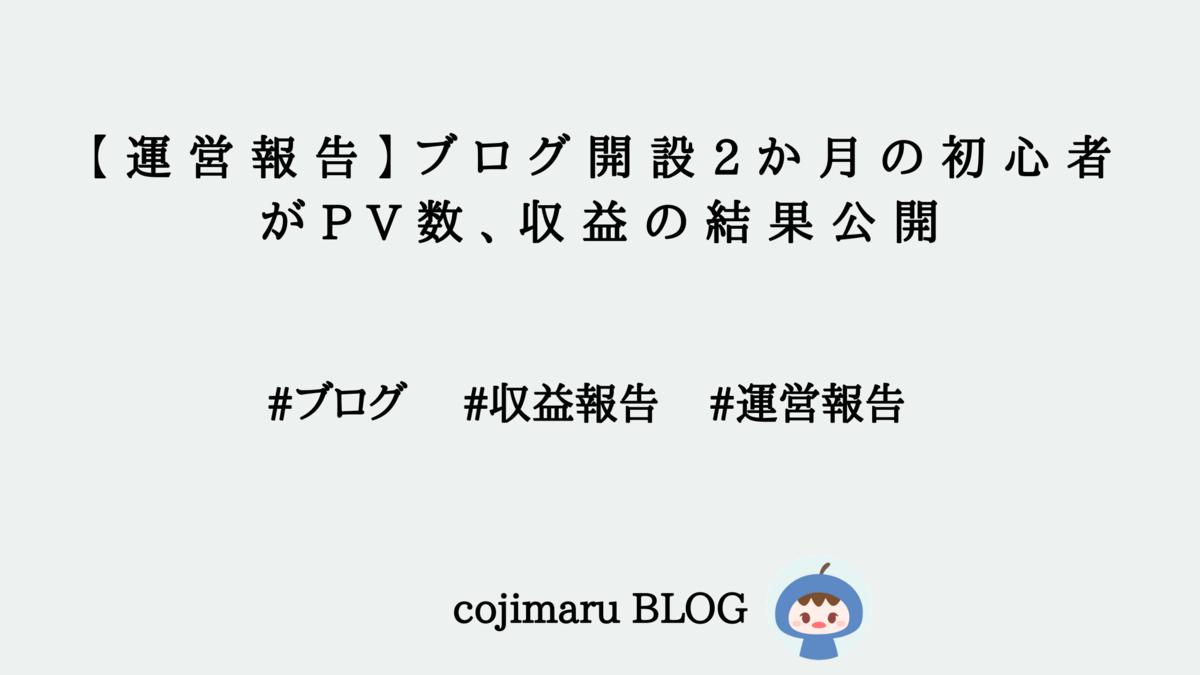 f:id:cojimaru-chan:20210403102652p:plain